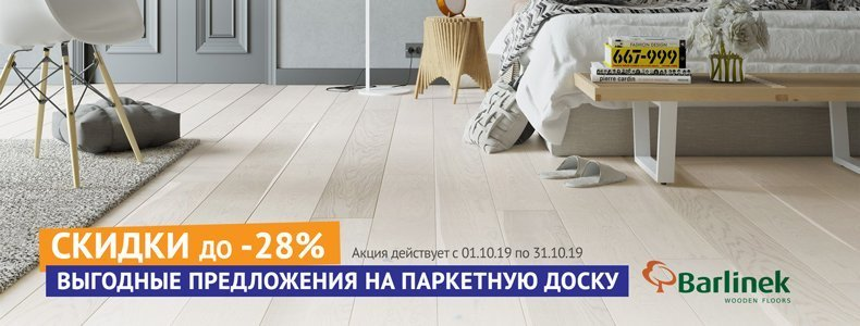 Скидки Barlinek