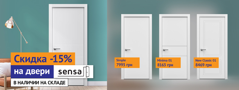 Скидка -15% на двери Sensa