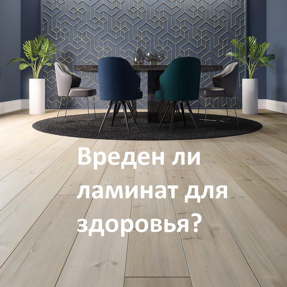 Вреден ли ламинат в квартире?
