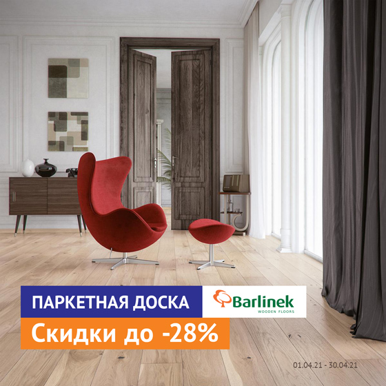 Barlinek апрель 28%