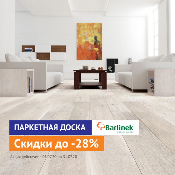 Barlinek июль 28%