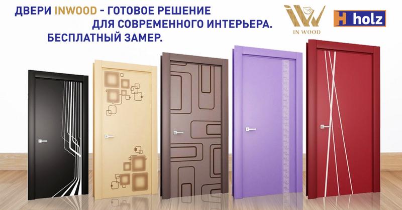 двери Инвуд