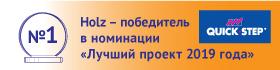 Holz — номер один по продажам QuickStep в Украине